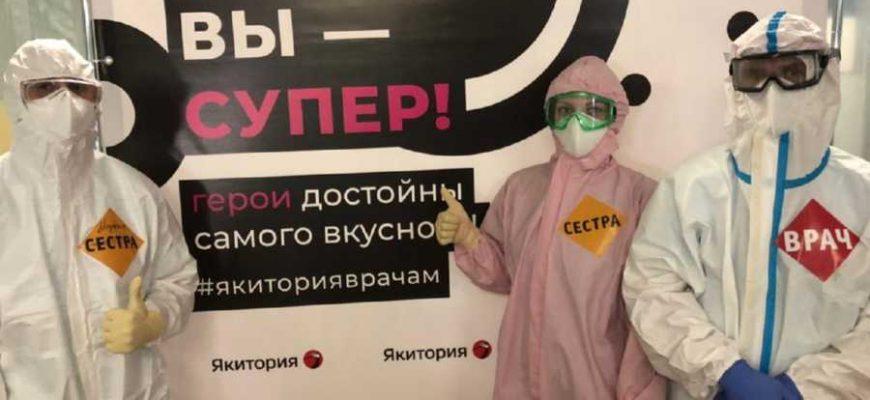 «Якитория» вернет на несколько часов в нормальную жизнь без пандемии медиков, борющихся с коронавирусом: обеды в азиатском стиле доставят прямо в клинику
