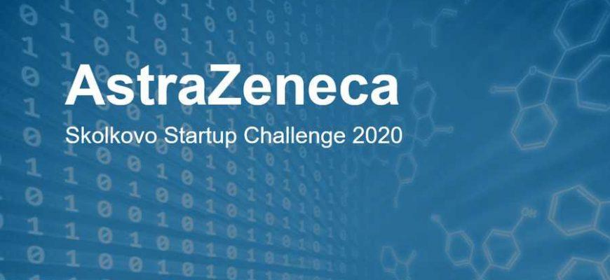 Акселератор AstraZeneca-Skolkovo Startup Challenge стал победителем Всероссийского открытого конкурса профессионалов фармацевтической отрасли «Платиновая унция 2020»