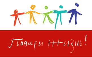 «ФрутоНяня» и фонд «Подари жизнь» подвели первые итоги совместной акции